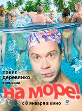 Постер к фильму «На море»