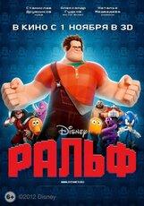Постер к фильму «Ральф»