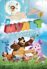 Постер к фильму «Мульт в кино. Выпуск №20»