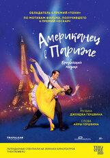 Постер к фильму «TheatreHD: Американец в Париже»