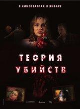Постер к фильму «Теория убийств»