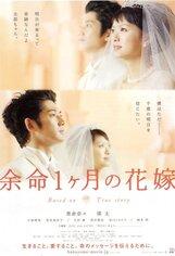 Постер к фильму «Апрельская невеста»