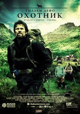 Постер к фильму «Охотник»
