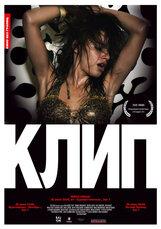 Постер к фильму «Клип»