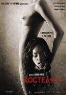 Постер к фильму «Хостел 2»