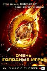 Постер к фильму «Очень голодные игры»