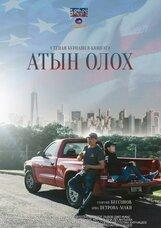 Постер к фильму «Другая жизнь»