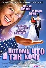 Постер к фильму «Потому что я так хочу»