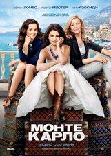 Постер к фильму «Монте-Карло»