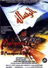 Постер к фильму «Послание»