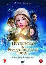 Постер к фильму «Путешествие к Рождественской звезде»