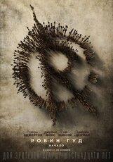 Постер к фильму «Робин Гуд: Начало»