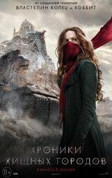 Постер к фильму «Хроники хищных городов»