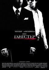Постер к фильму «Гангстер»