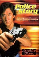 Постер к фильму «Полицейская история»