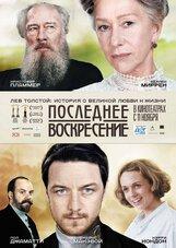 Постер к фильму «Последнее воскресение»
