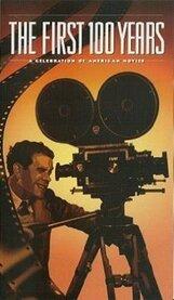 Постер к фильму «Столетие американского кино»