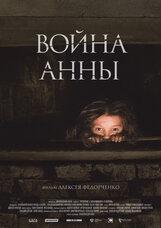 Постер к фильму «Война Анны»
