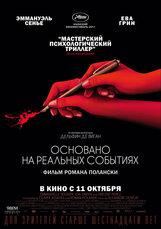 Постер к фильму «Основано на реальных событиях»