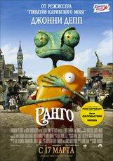 Постер к фильму «Ранго 3D»