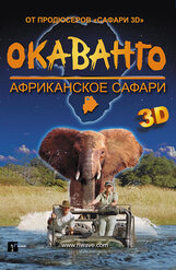 Постер к фильму «Окаванго 3D. Африканское сафари»