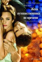 Постер к фильму «Жена путешественника во времени»