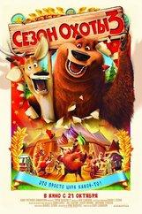 Постер к фильму «Сезон охоты 3»