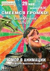 Постер к фильму «Смеемся Громко. Часть II»