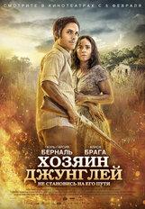 Постер к фильму «Хозяин джунглей»
