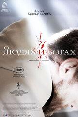 Постер к фильму «О Богах и людях»