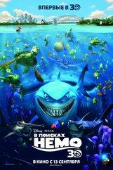 Постер к фильму «В поисках Немо 3D»