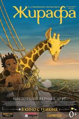 Постер к фильму «Жирафа»