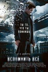 Постер к фильму «Вспомнить все»