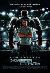 Постер к фильму «Живая сталь IMAX»