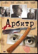 Постер к фильму «Арбитр»
