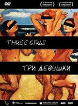 Постер к фильму «Три девушки»