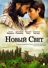 Постер к фильму «Новый свет»
