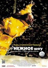 Постер к фильму «Снежное шоу 3D»