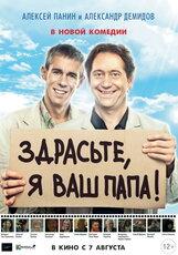 Постер к фильму «Здрасьте, я ваш папа!»