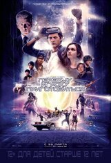 Постер к фильму «Первому игроку приготовиться»