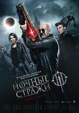 Постер к фильму «Ночные стражи»