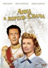 Постер к фильму «Анна и король Сиама»