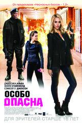 Постер к фильму «Особо опасна»