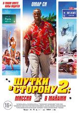 Постер к фильму «Шутки в сторону 2: Миссия в Майами»