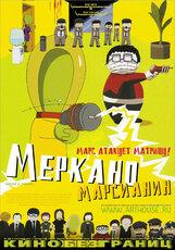 Постер к фильму «Меркано-марсианин»