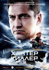 Постер к фильму «Хантер киллер»