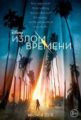 Постер к фильму «Излом времени»