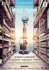 Постер к фильму «Между рядами»