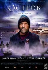 Постер к фильму «Остров»