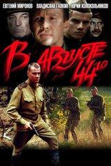 Постер к фильму «В августе 44-го»